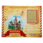 Марка «Москва. Храм Василия Блаженного»