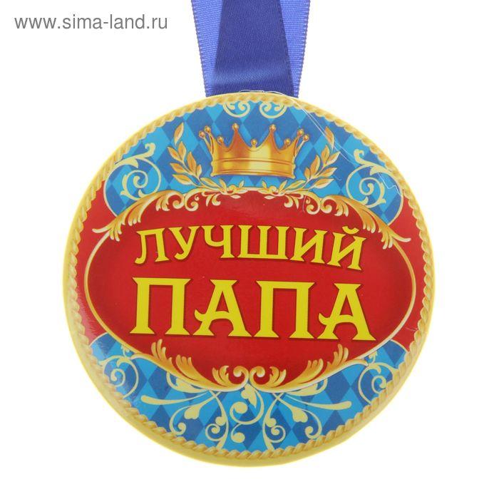 медали мой папа в картинках длинными сантехническими шурупами