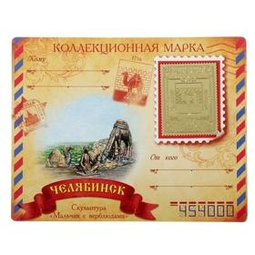 Марка «Челябинск. Герб» Ош