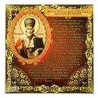 """Икона с молитвой """"Молитва святителю Николаю Чудотворцу"""""""