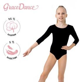 купить Купальник гимнастический, рукав 34, размер 36, цвет чёрный