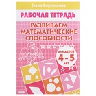 Рабочая тетрадь для детей 4-5 лет «Развиваем математические способности». Бортникова Е.