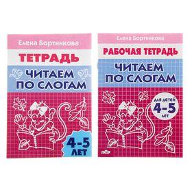 Рабочая тетрадь для детей 4-5 лет «Читаем по слогам». Бортникова Е. Ош