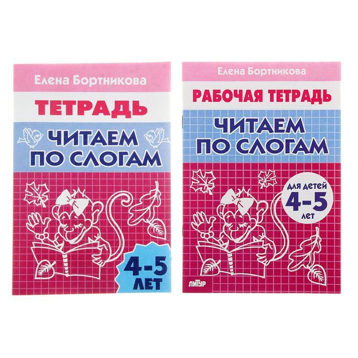 Рабочая тетрадь для детей 4-5 лет Читаем по слогам. Бортникова Е.