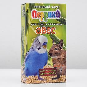Овес 'Перрико' для птиц и грызунов, коробка 400 г Ош