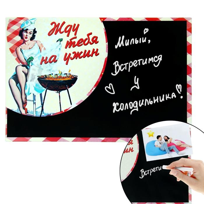 Доска магнитно-меловая Меню на сегодня