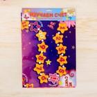 Игра-бродилка и плакат с цифрами «Изучаем счет» для девочек