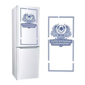 Наклейка для холодильника 'Сберегательный холодильник', 2 листа Ош
