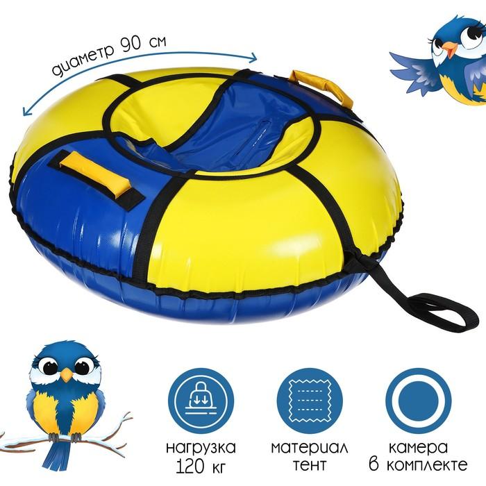Тюбинг - ватрушка «Вихрь», диаметр 90 см, цвет микс
