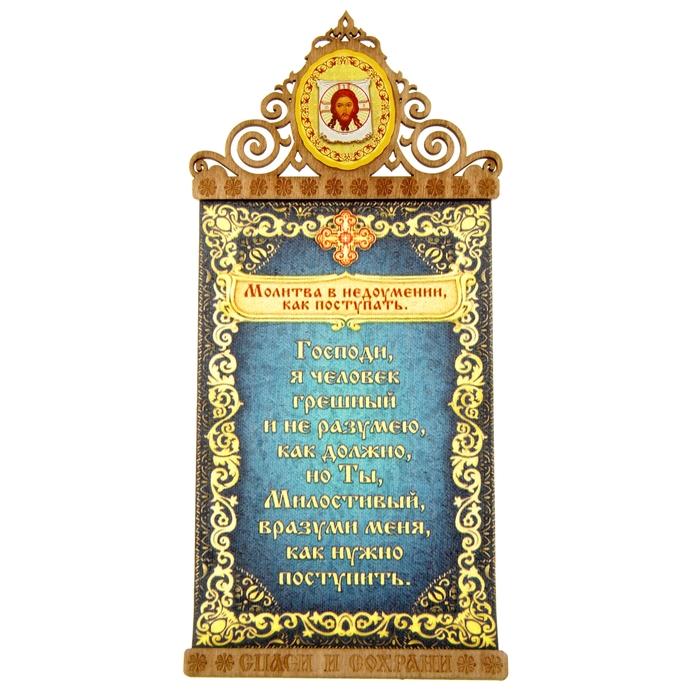 Скрижаль на магните Молитва в недоумении как поступать с иконой Спаса Нерукотворного
