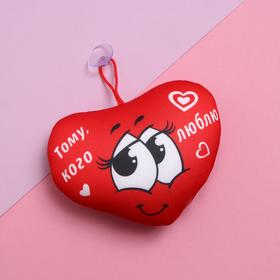 Брелок-антистресс «Тому, кого люблю», на присоске, сердечко Ош