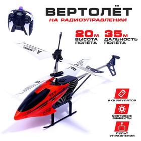Вертолёт радиоуправляемый «Пилотаж», цвета МИКС Ош