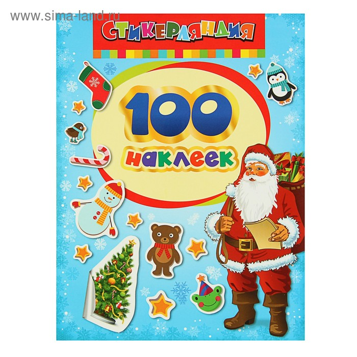 Альбом наклеек «Дед Мороз»