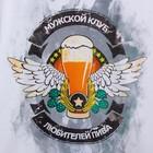 "Футболка мужская ""Collorista"" Клуб любителей пива, р-р S (44), 100% хлопок, трикотаж - Фото 4"