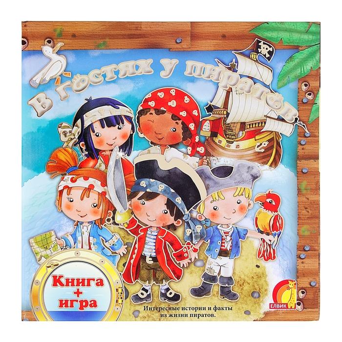 """Книга-игра """"В гостях у пиратов"""", 36 стр."""