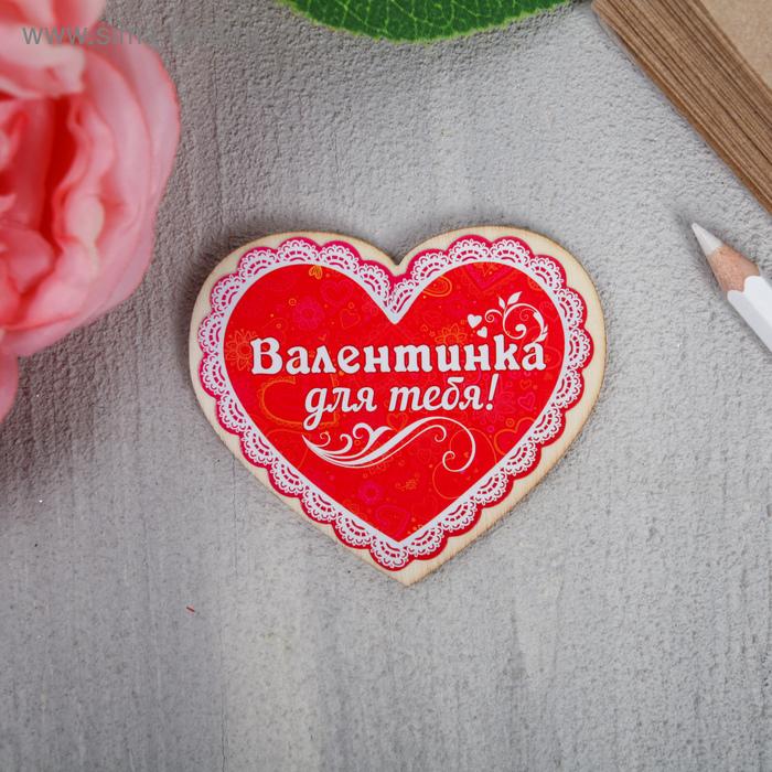 Магнит «Валентинка для тебя»