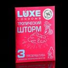 Презервативы «Luxe» Тропический шторм, Манго, 3 шт