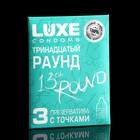 Презервативы «Luxe» Тринадцатый раунд, Киви, 3 шт