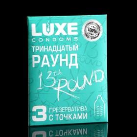 Презервативы «Luxe» Тринадцатый раунд, Киви, 3 шт Ош