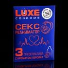 Презервативы «Luxe» Сексреаниматор, Абрикос, 3 шт
