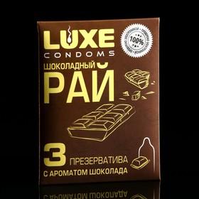 Презервативы «Luxe» Шоколадный рай, Шоколад, 3 шт Ош