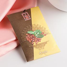 "Аромасаше конверт  Queen Fair 10 гр ""Кофе"""