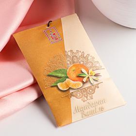 Саше ароматическое 'Мандарин и ваниль', 10 гр, 'Богатство Аромата' Ош