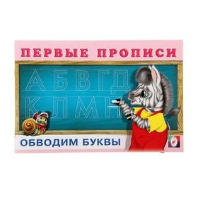 Первые прописи «Обводим буквы»
