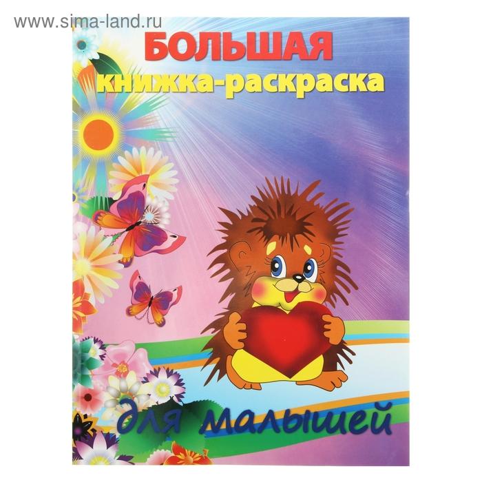 """Большая книжка-раскраска А4 """"Для малышей"""" (1013012 ..."""