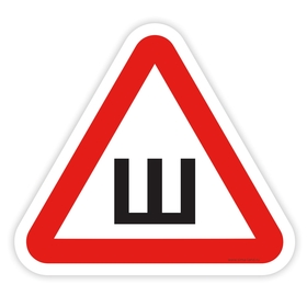 Наклейка - знак на авто «Ш - шипованная резина»
