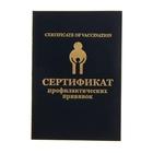 Бланк «Сертификат профилактических прививок»