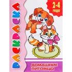 Раскраска для малышей «Домашние питомцы», 2 - 4 года - Фото 1