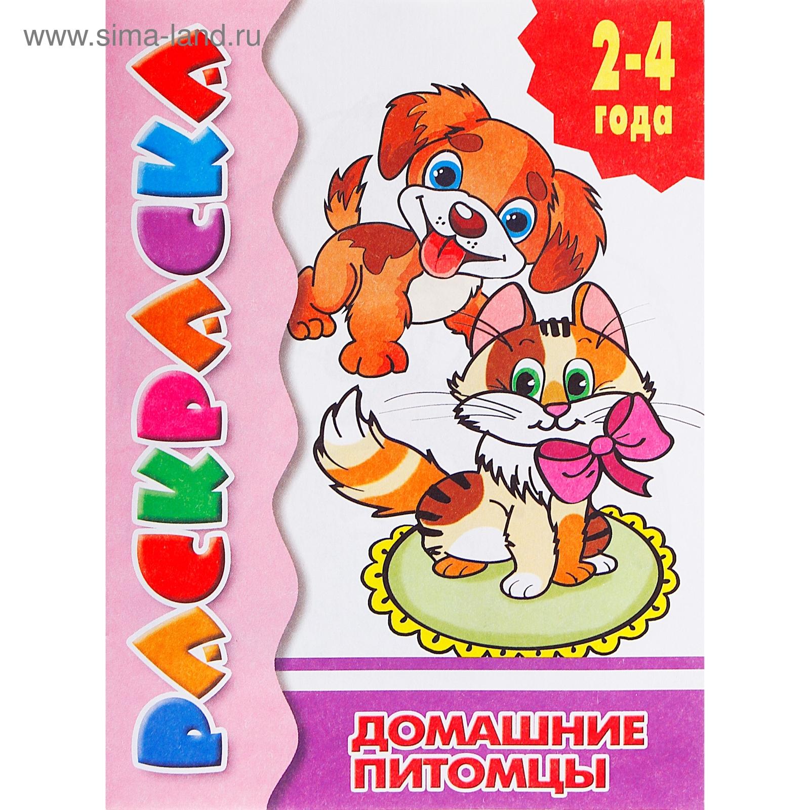 Раскраска для малышей «Домашние питомцы» (1016693 ...