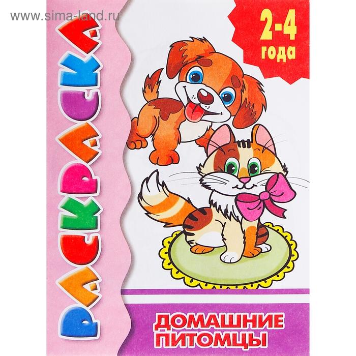 Раскраска для малышей «Домашние питомцы», 2 - 4 года ...