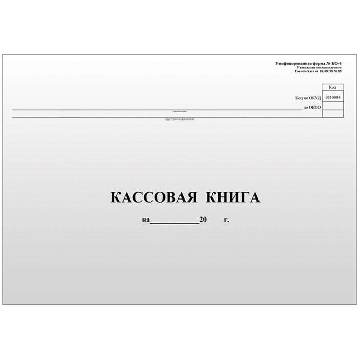 Кассовая книга А4, 96 листов, форма КО-4, горизонтальная, газетный блок