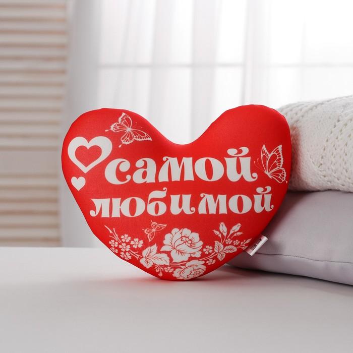 Подушка антистресс Самой любимой, сердце 30х25 см