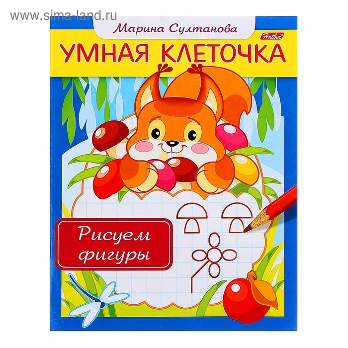 Раскраска по клеточкам «Рисуем фигуры» (1019291) - Купить ...