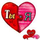 Открытки валентинки «Ты+Я»,6,8 ?6,2 см