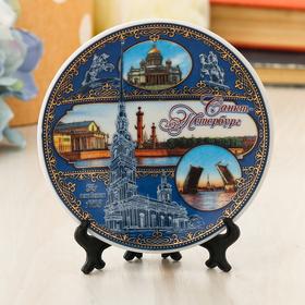 Тарелка сувенирная «Санкт-Петербург», d=10 см Ош