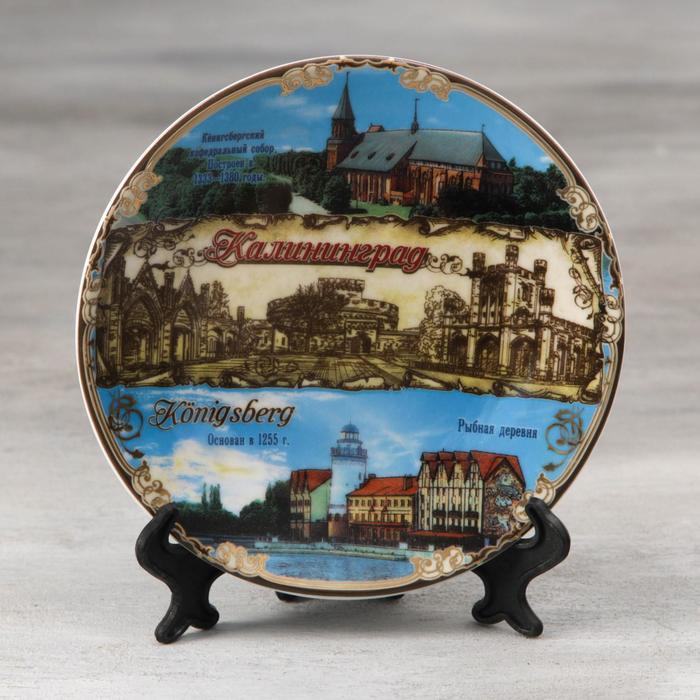 Тарелка сувенирная Калининград, d15 см