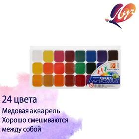 Акварель «Луч. Классика», 24 цвета, без кисти