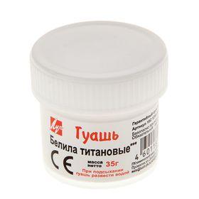 Гуашь «Луч», 20 мл, белила титановые