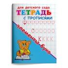 Тетрадь с прописями для детского сада «Элементы букв»
