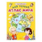 Книжка с наклейками «Мой первый атлас мира»