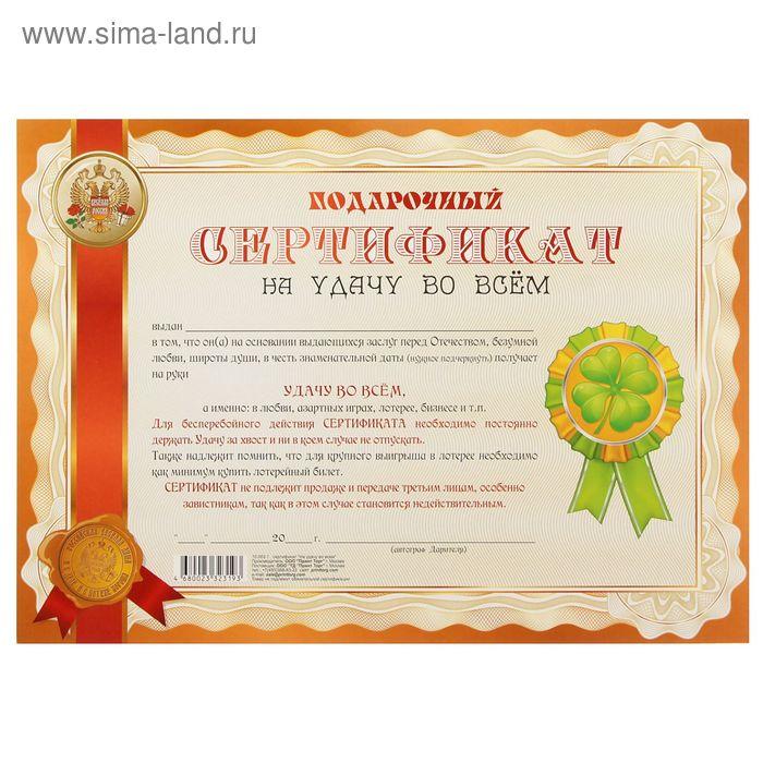 картинки сертификатов к юбилею меня