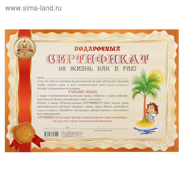 образец сертификата поздравления