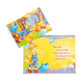Как подписать открытку для мальчика 5 лет
