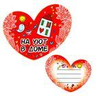 Валентинка-магнит двусторонняя «На уют в доме»
