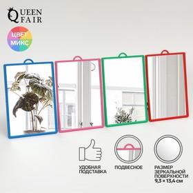 Зеркало складное-подвесное, зеркальная поверхность 9,3 × 13,4 см, МИКС Ош