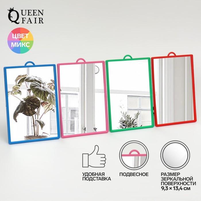 Зеркало складное-подвесное, зеркальная поверхность 9,3 13,4 см, МИКС